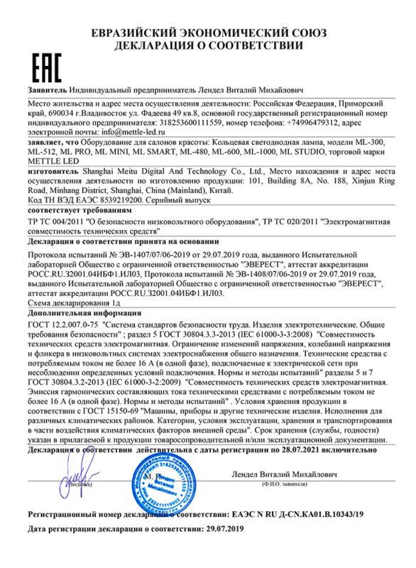 декларация о соответсвии кольцевого светильника mettle led 512