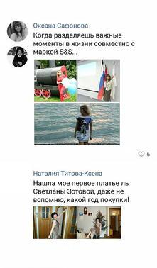 Оксана Сафонова отзыв о Светлане Зотовой