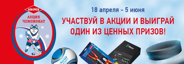 Чемпионат2.jpg