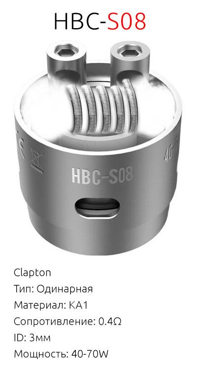 GeekVape HBC-S08: Clapton; Тип: Одинарная; Материал: KA1; Сопротивление: 0.4Ω; ID: 3мм; Мощность: 40-70W
