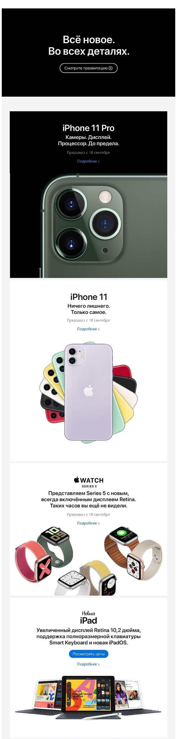 Пример рассылки от Apple