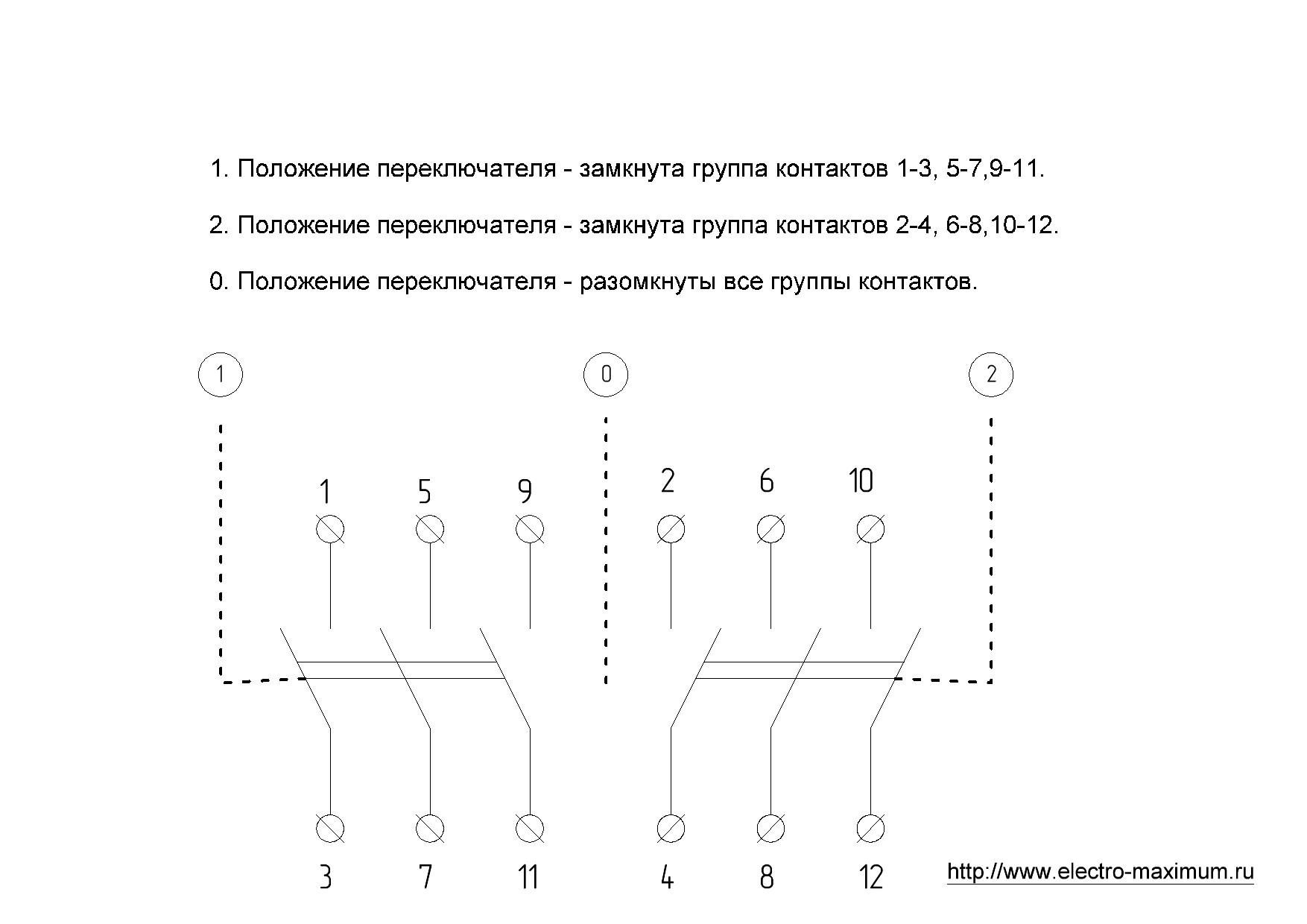 Cхема переключателя