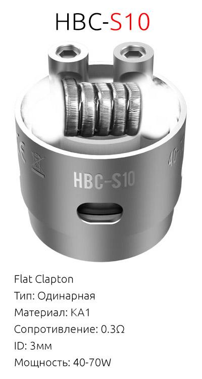 GeekVape HBC-S10: Flat Clapton; Тип: Одинарная; Материал: KA1; Сопротивление: 0.3Ω; ID: 3мм; Мощность: 40-70W