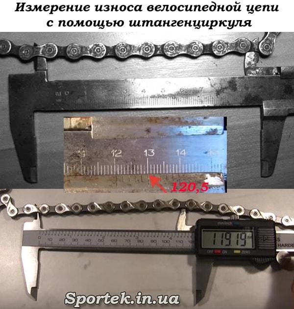 Измерение износа велоцепи штангенциркулем