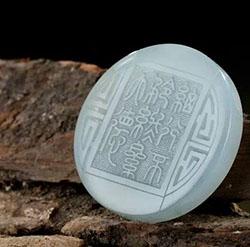 Нефритовая печать. Китай
