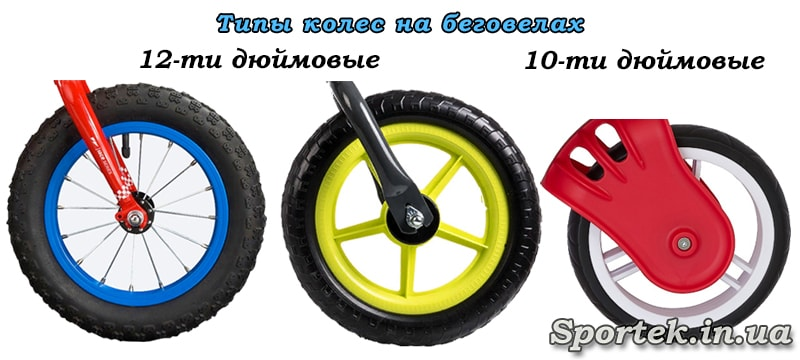 Какие колеса ставят на беговел