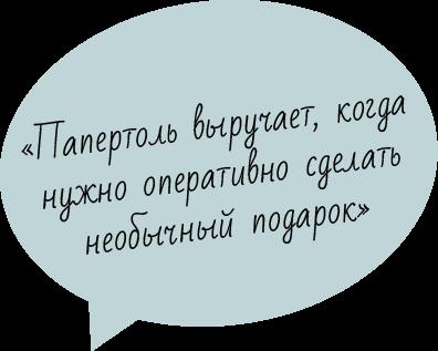 Отзыв рукодельниц о папертолях Paperlove - 3