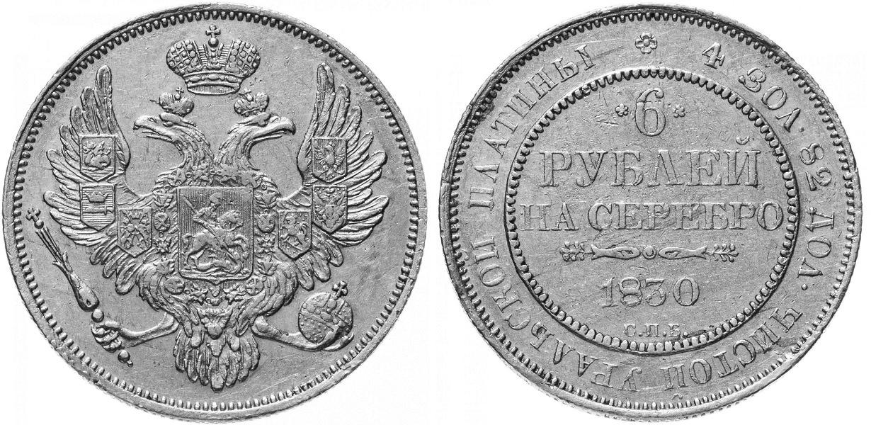 6 рублей 1834