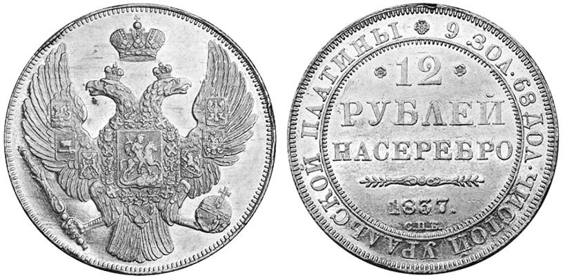 12 рублей 1837