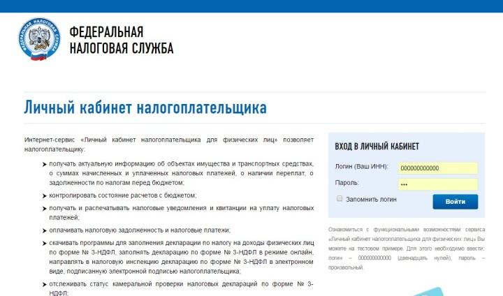 В личном кабинете ФНС можно даже зарегистрировать онлайн-кассу