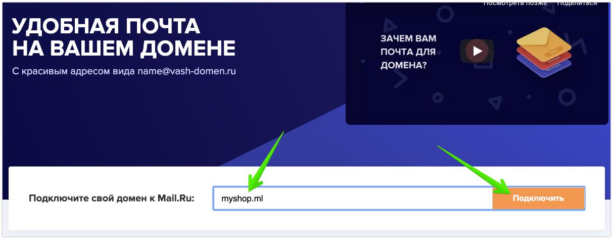 регистрация домена на кириллице