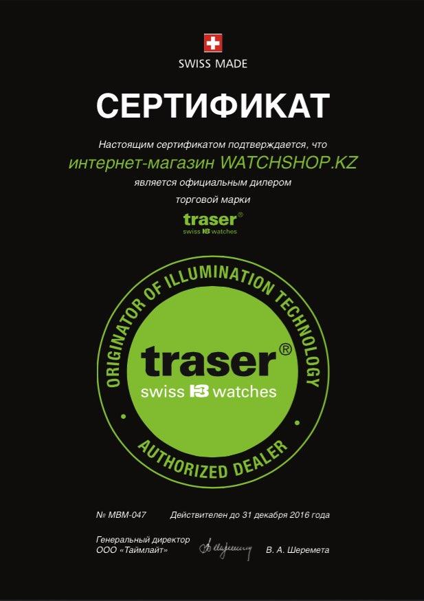 Certificate_Traser_Watchshop.jpg