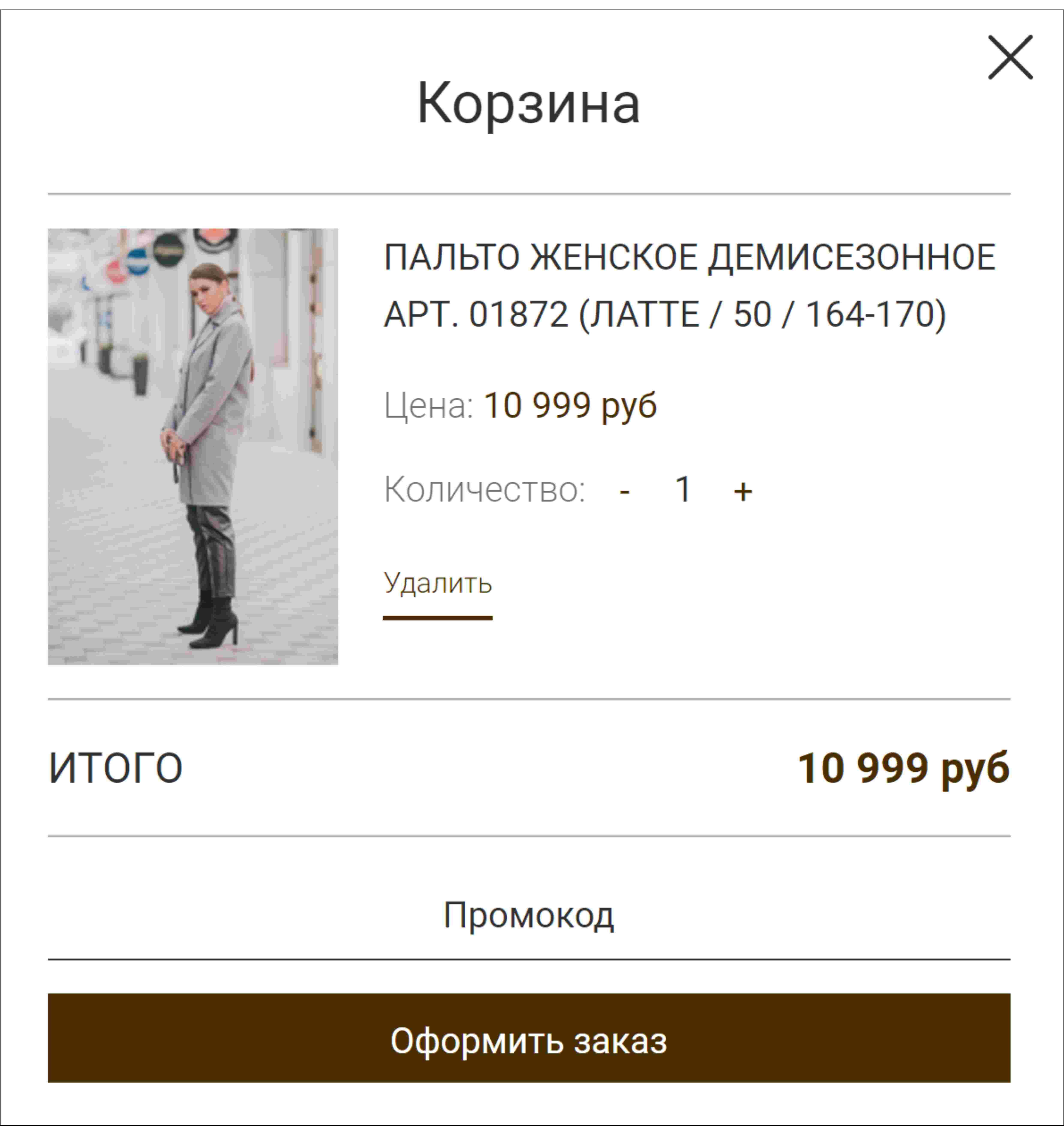 Как выбрать пальто в интернет магазине ПАЛЬТО RU