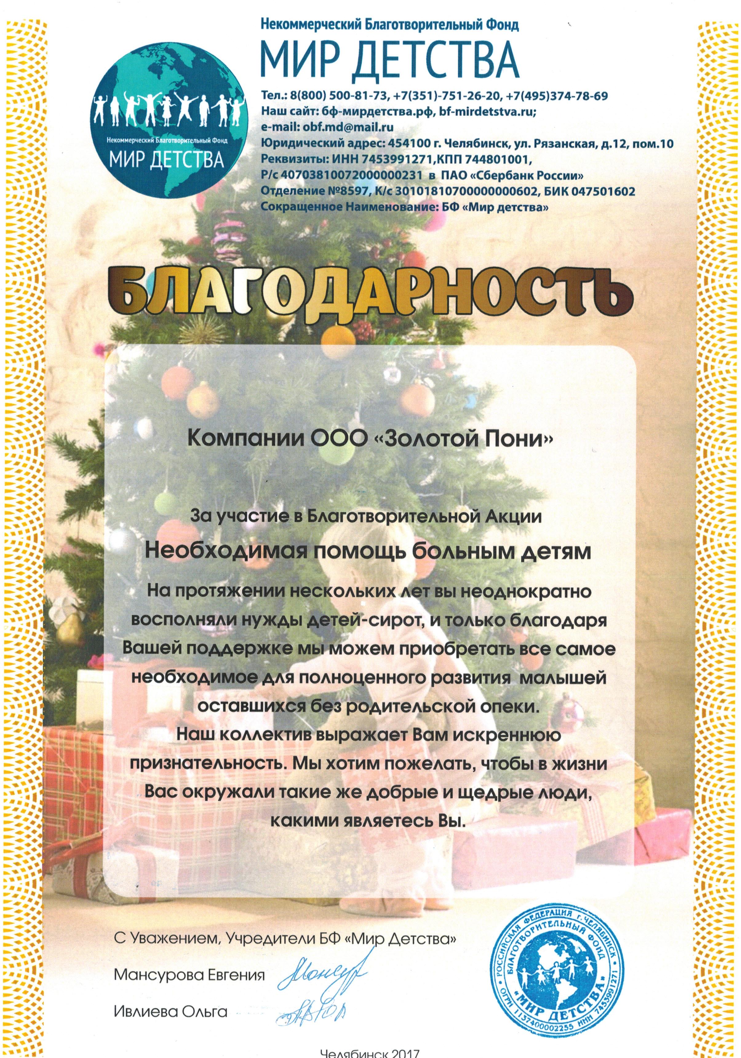 Золотой_пони_2017.jpg