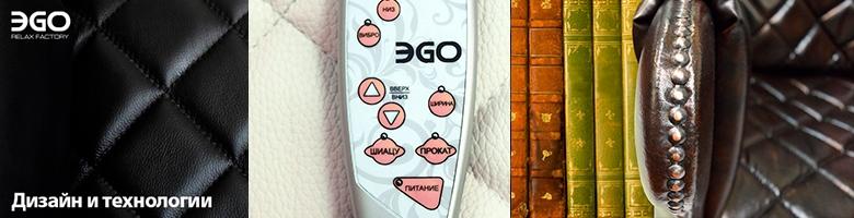Дизайн и технологии кресел EGO