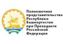 Полномочное Представительство Республики Башкортостан