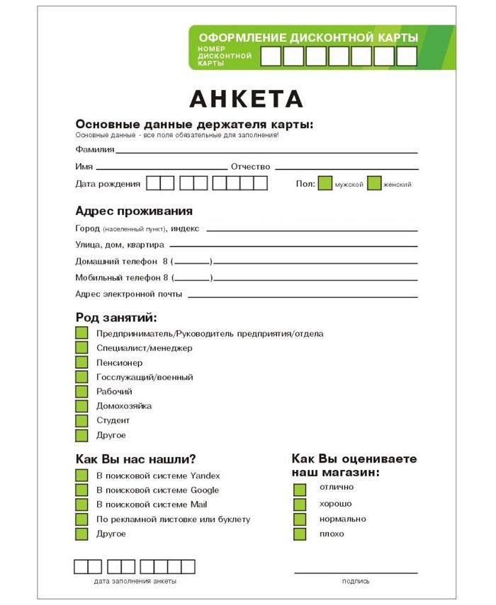 Образец анкеты при получении дисконтной карты