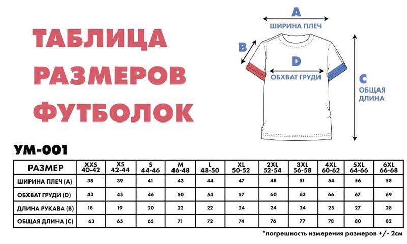 Размерный ряд футболок
