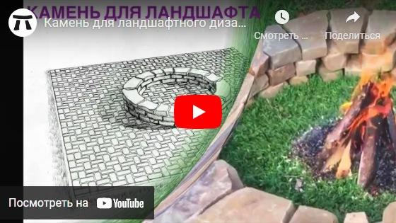 youtube Камень для ландшафтного дизайна где взять много и напрямую