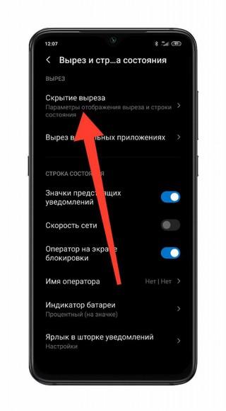 Открытие пункта скрытия выреза на экране Xiaomi