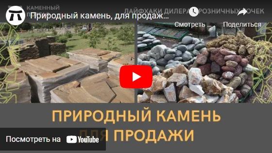 youtube Природный камень, для продажи дилеров розницы