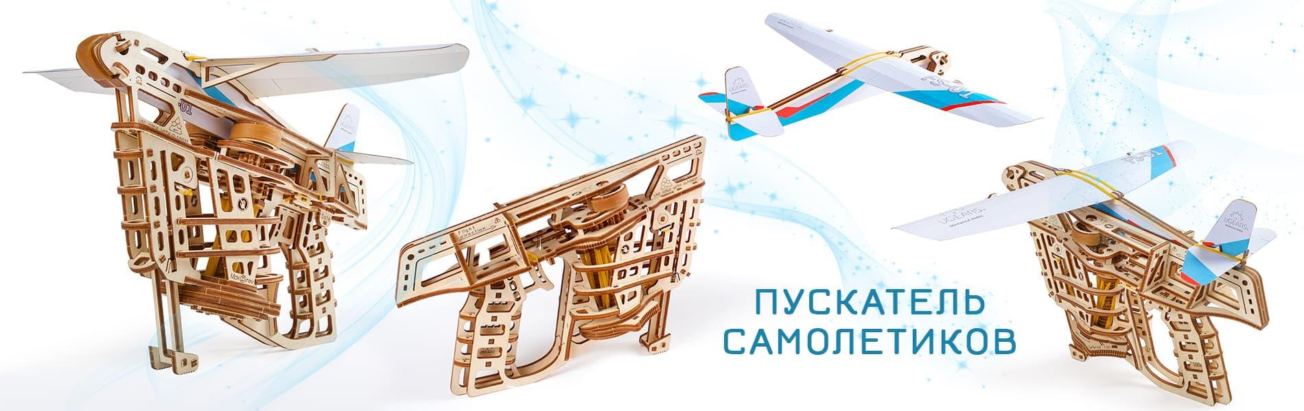 Пускатель самолетиков (Ugears)
