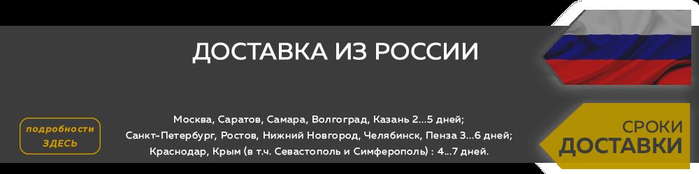 В наличии в Москве (не используется)
