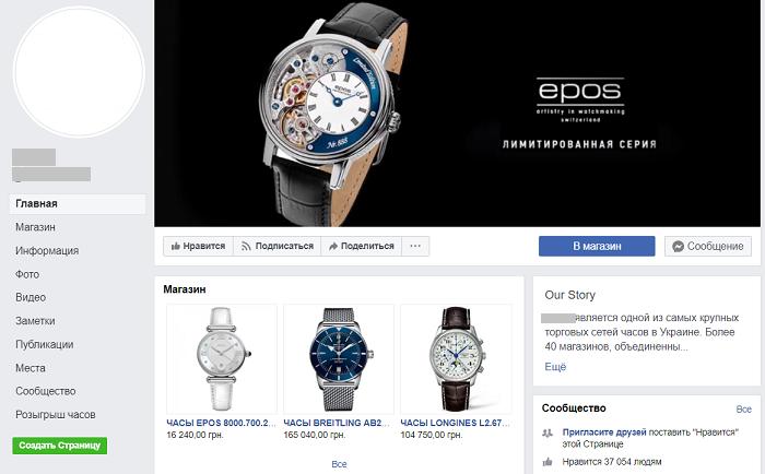 Группа интернет-магазина часов на Facebook