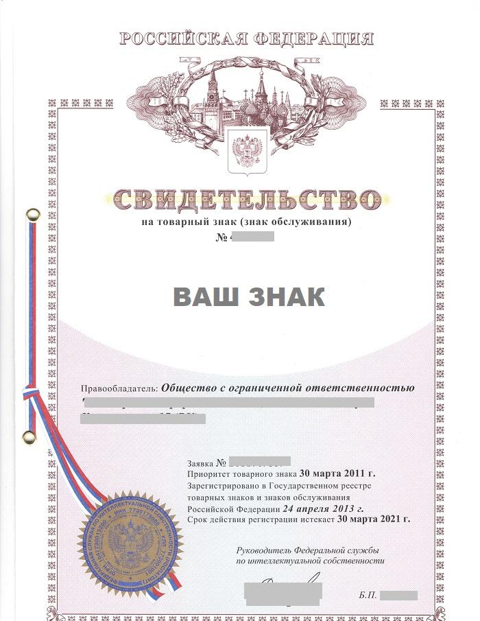 свидетельства о регистрации товарного знака