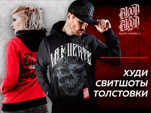 Брутальные рокерские и рэп толстовки с черепами мужские и женские в наличии в Москве и Спб