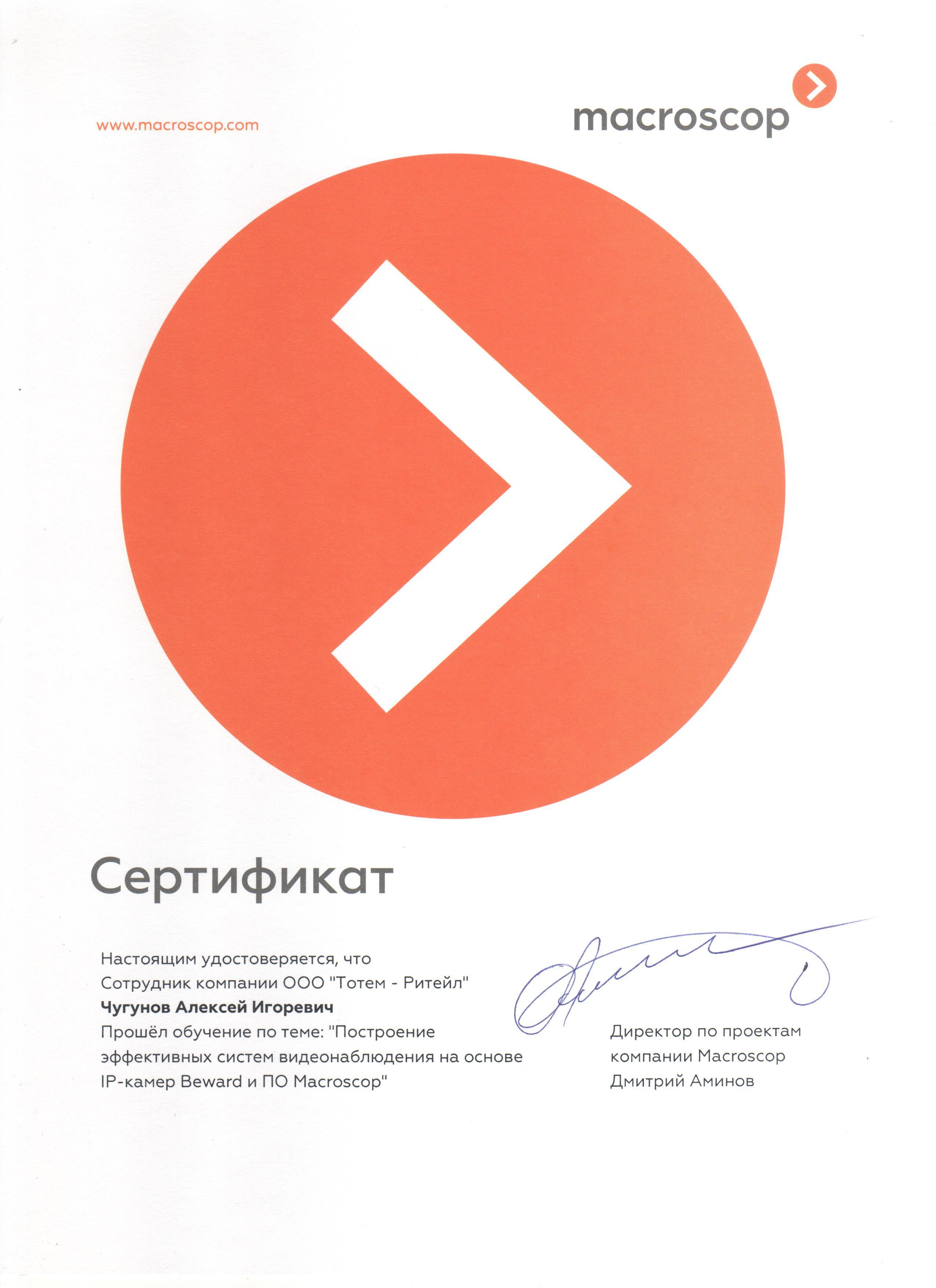 Сертификат_Macroscop_Чугунов_А.И_001.jpg