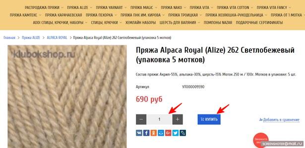 Как купить пряжу в интернет-магазине klubokshop.ru