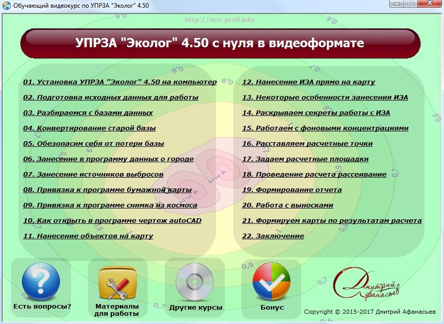 """Меню обучающего видеокурса по УПРЗА """"Эколог"""" 4.50"""