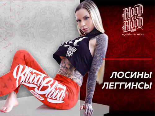 Крутые яркие спортивные обтягивающие легинсы и лосины для фитнеса с тату и черепами в наличии в Москве и Спб
