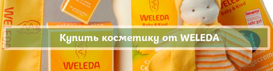 Купить косметику Weleda