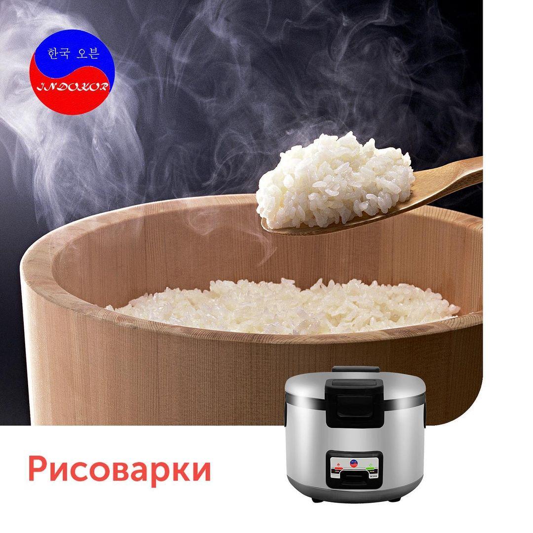 рисоварки indokor