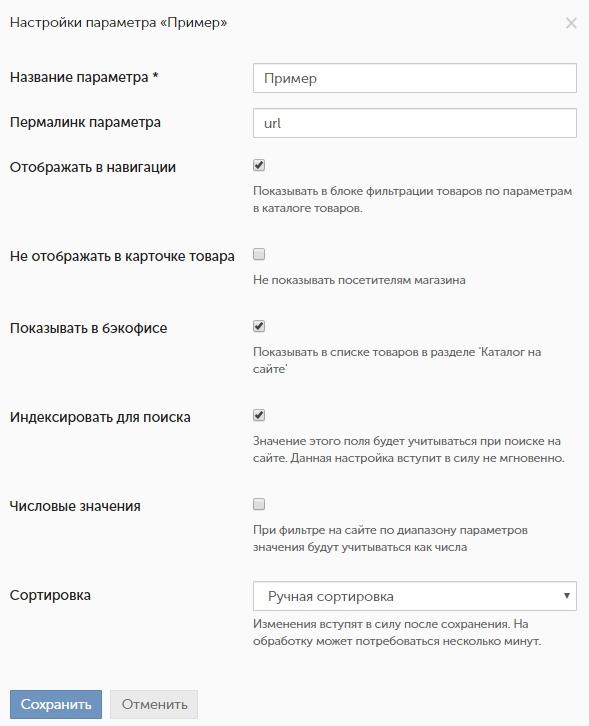 par_options.jpg