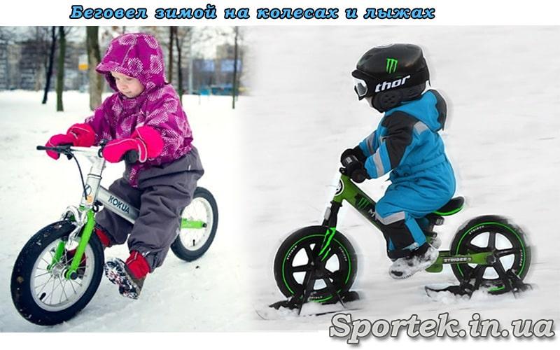 Беговелы зимой на колесах и лыжах