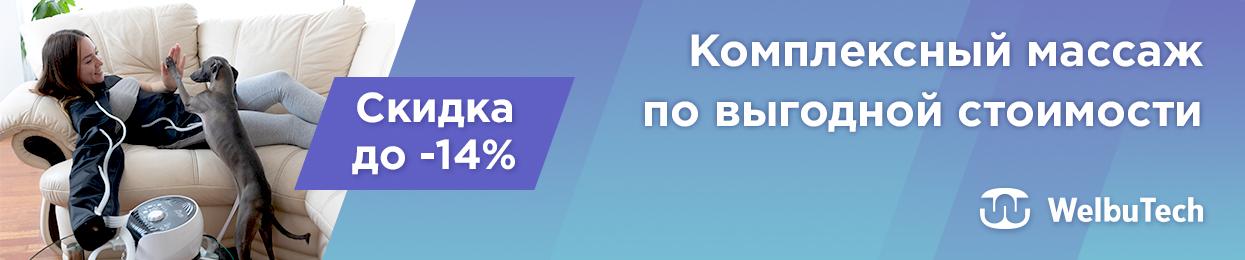 баннер сайта maxmassage.ru