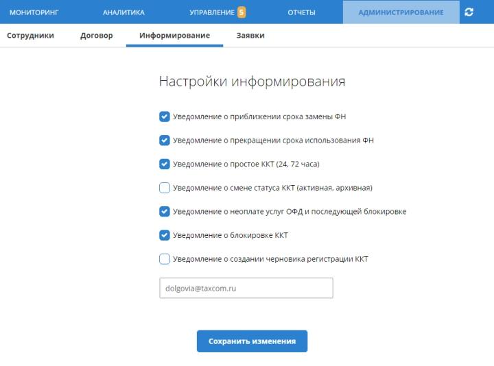 Настройка уведомлений о работе онлайн-кассы на портале ОФД