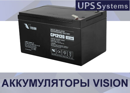 Батареи Vision оптом купить