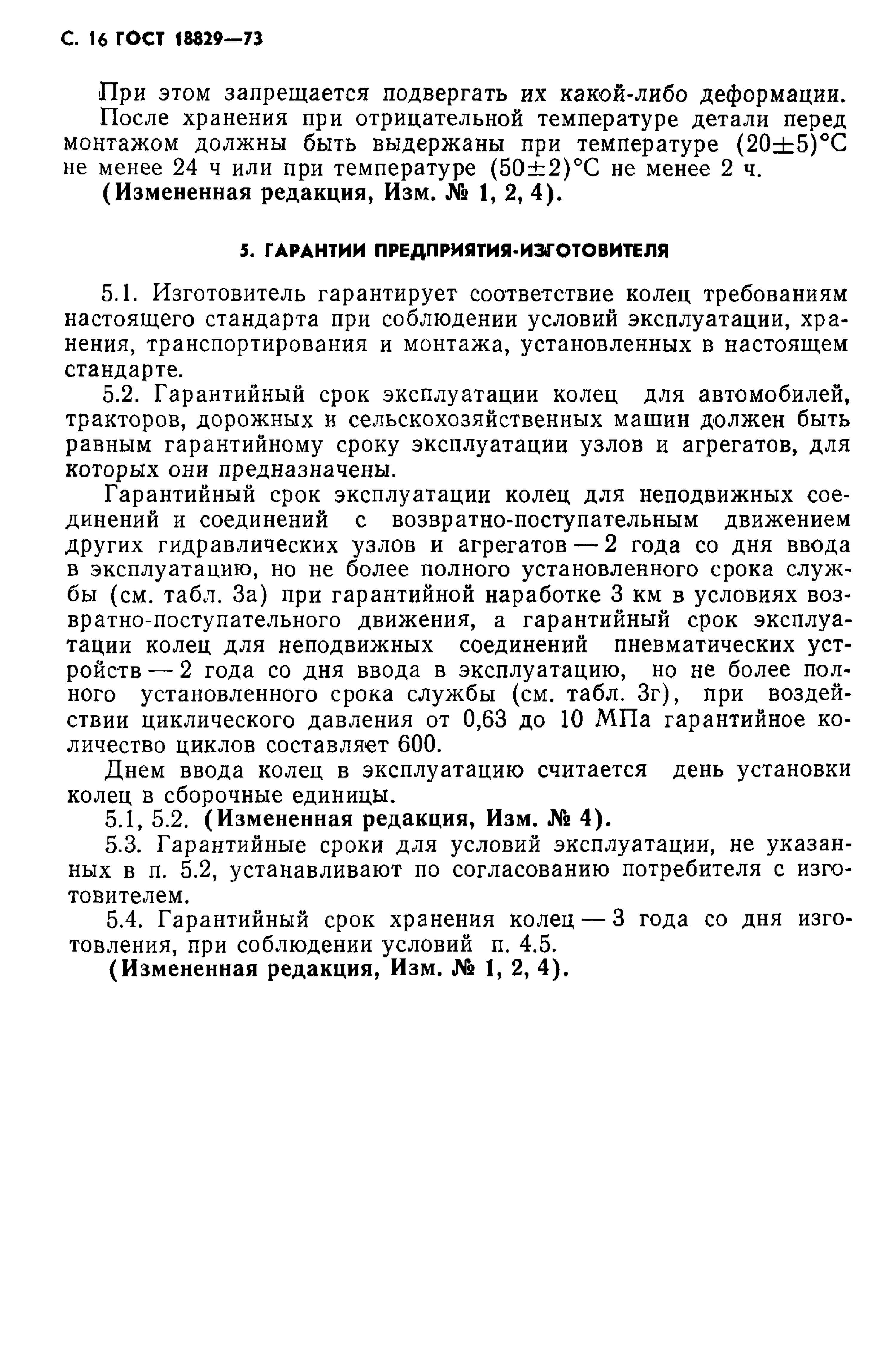 GOST_18829-73__17_.jpg