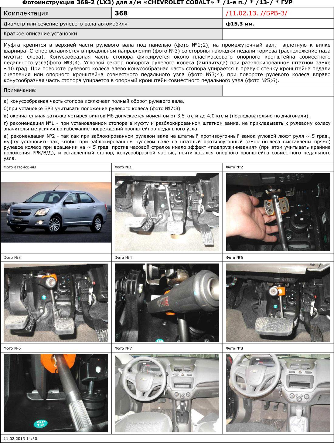 Блокиратор рулевого вала для CHEVROLET COBALT /2013-/ ГУР - Гарант Блок Люкс 368.E