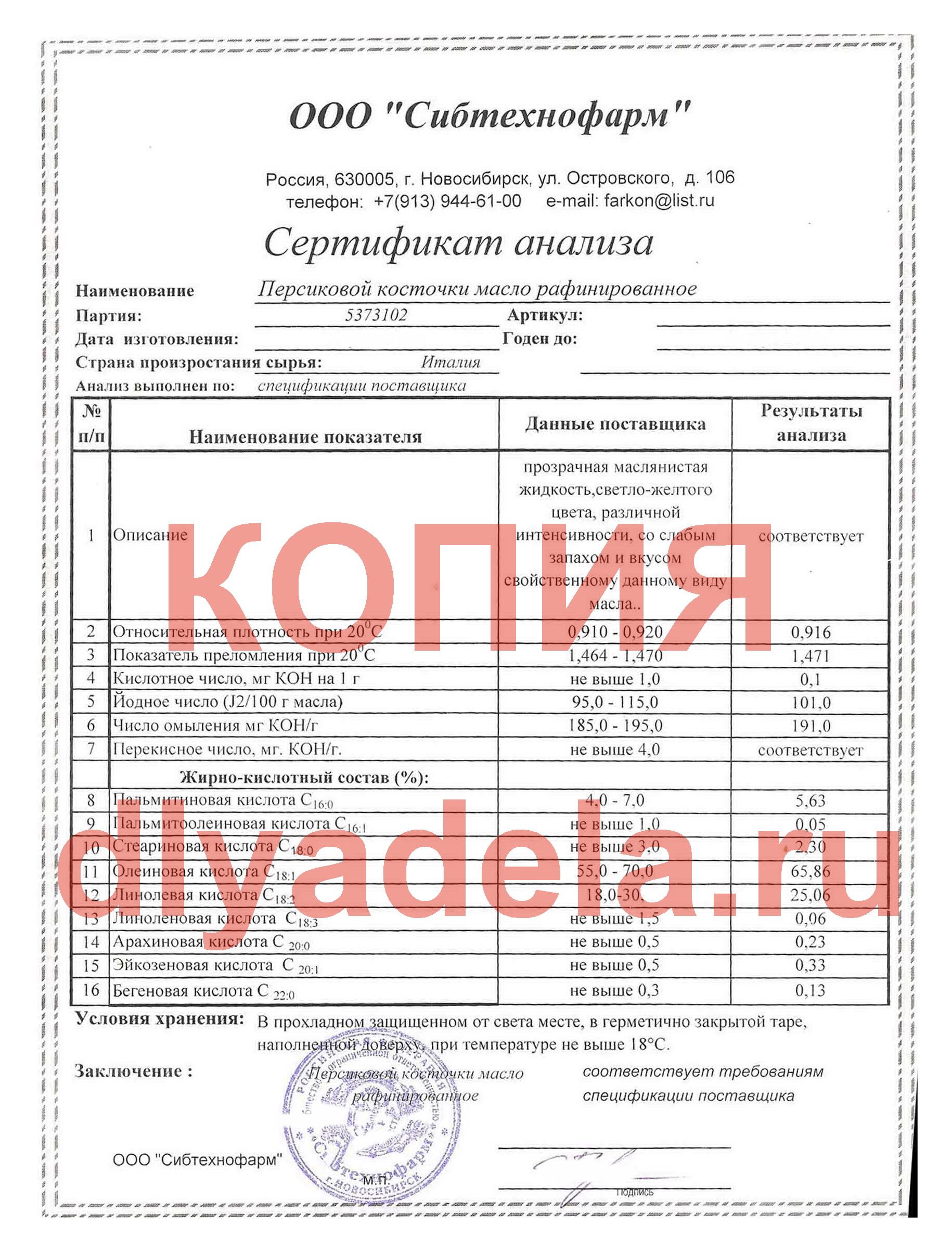 Сертификат_персиковое_масло.jpg