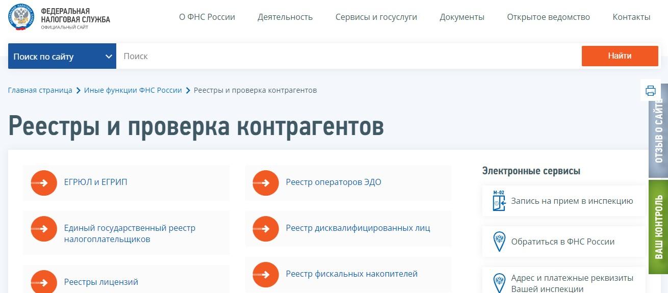 Сервис проверки контрагентов на сайте ФНС