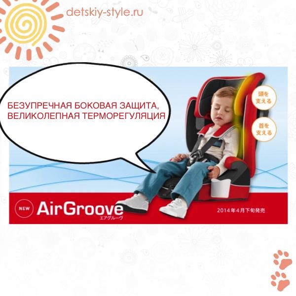 автокресло aprica air groove std, автокресло априка аир, купить, цена, отзывы, стоимость, заказ, интернет магазин, заказать, бесплатная доставка, доставка по россии