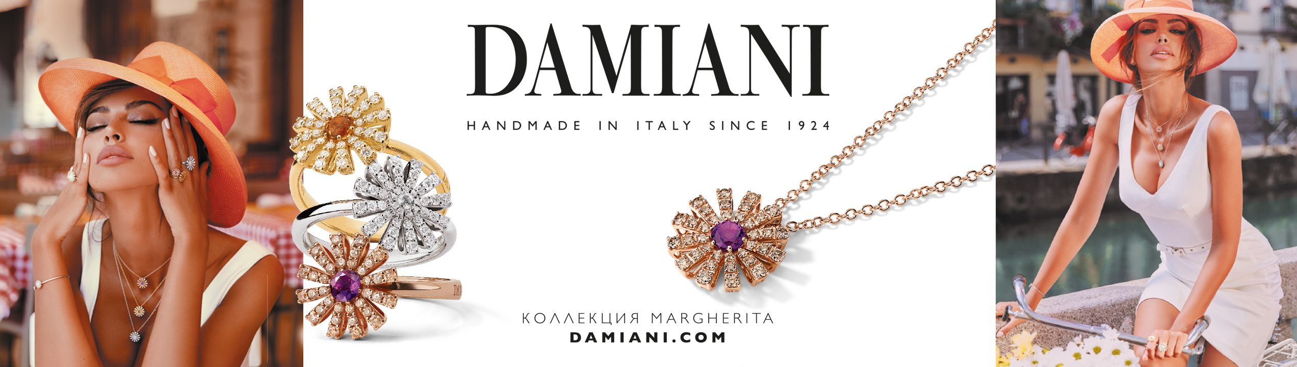 Damiani Блок 1