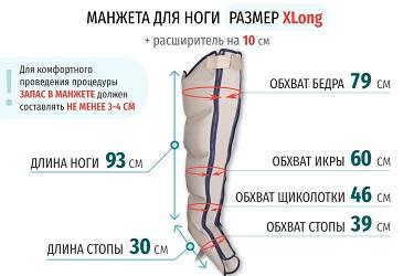 Ботфорты X-Long с расширителем