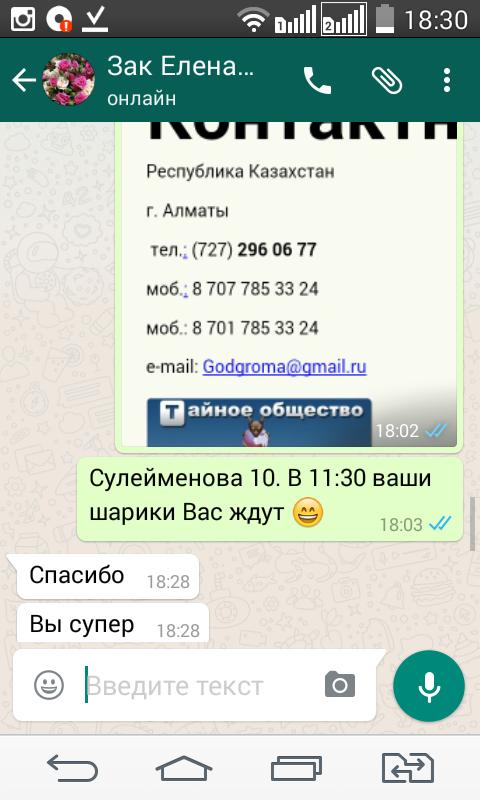 Отзывы_Воздушный_Шарм_Ип_Маслова_Юлия_3.png