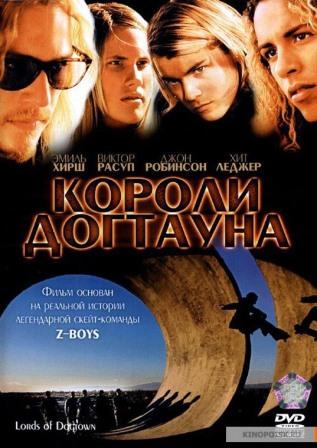 «Короли Догтауна» («Lords of Dogtown»), 2005